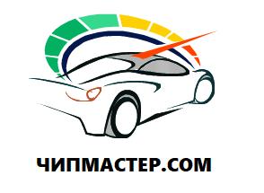 Чип тюнинг в Ростове на Дону